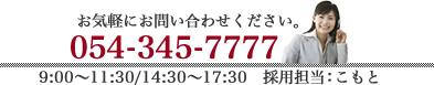 お気軽にお問い合わせください。054-345-7777
